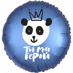 """Фольгированный шар 18' (45см) Круг Синий """"Ты мой герой"""" панда (Agura)"""