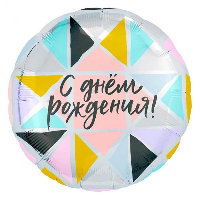 """Фольгированный шар 18' (45см) Круг """"С Днём Рождения"""" треугольники (Agura)"""