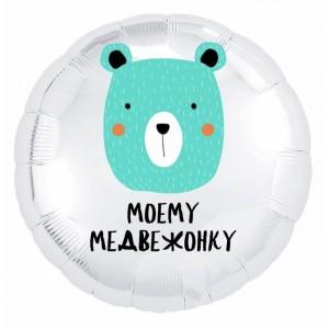 """Фольгированный шар 18' (45см) Круг """"Моему медвежонку"""" (Agura)"""