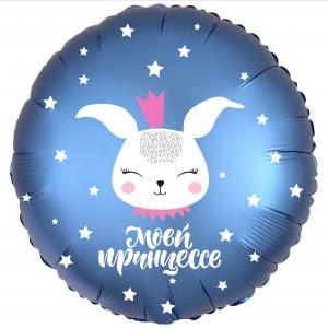 """Фольгированный шар 18' (45см) Круг Синий """"Моей принцессе"""" зайка (Agura)"""