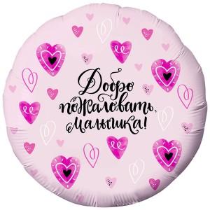 """Фольгированный шар 18' (45см) Круг Розовый """"Добро пожаловать малышка"""" (Agura)"""