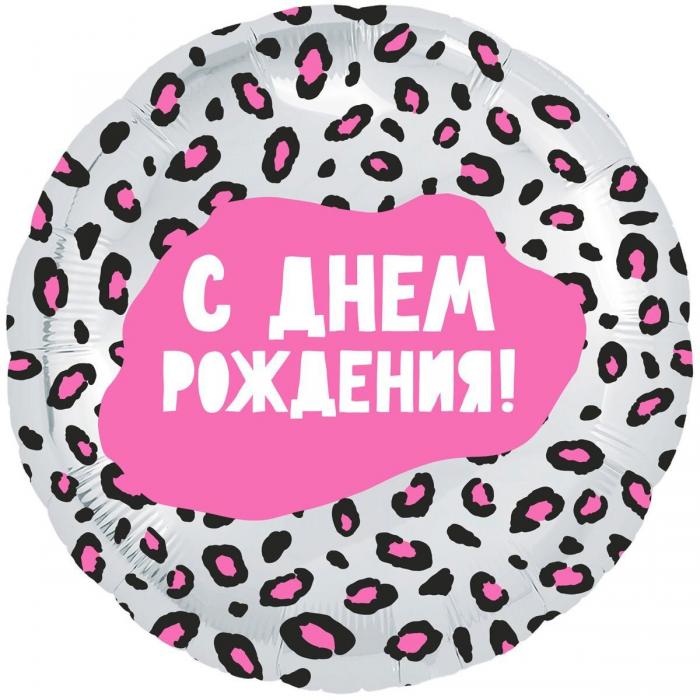 """Фольгированный шар 18' (45см) Круг """"С Днём Рождения"""" гламурный леопард (Agura)"""