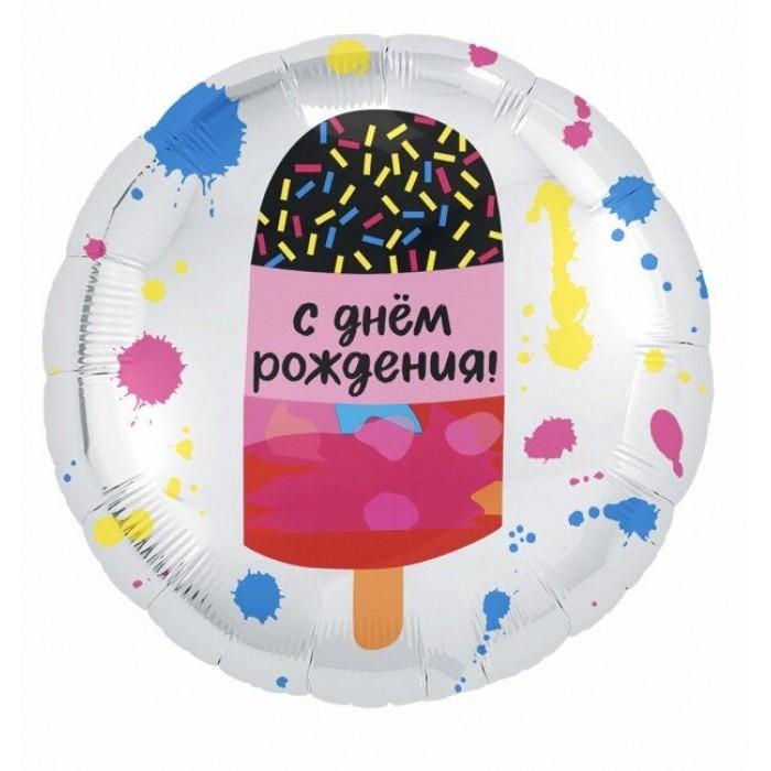 """Фольгированный шар 18' (45см) Круг """"С Днём Рождения"""" мороженное (Agura)"""