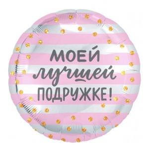 """Фольгированный шар 18' (45см) Круг """"Моей подружке"""" (Agura)"""