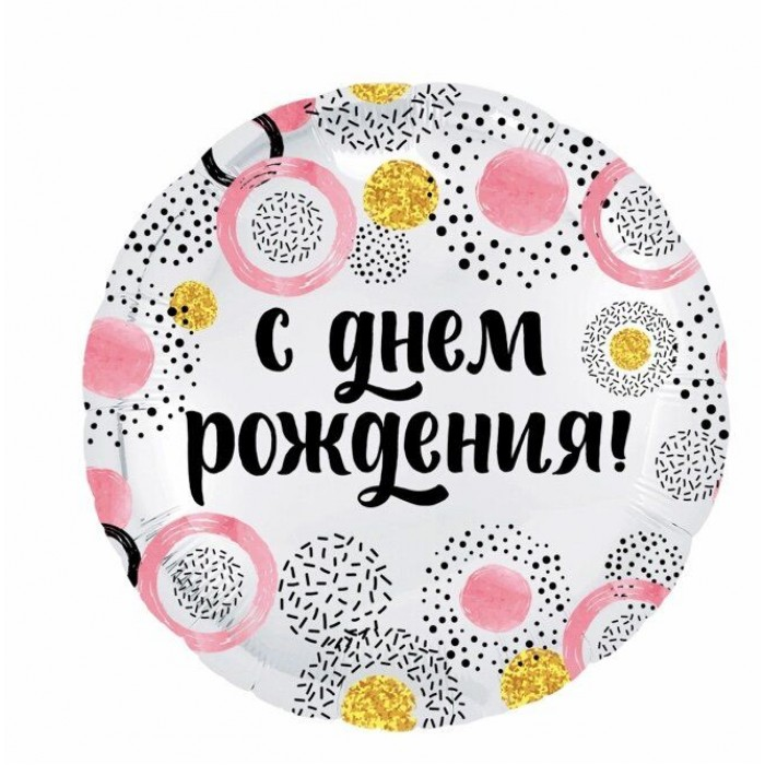 """Фольгированный шар 18' (45см) Круг """"С Днём Рождения"""" розовые круги (Agura)"""
