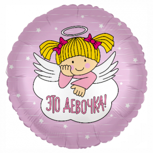 Фольгированный шар 18' (45см) Круг Ангел Девочка (Agura)