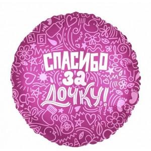 """Фольгированный шар 18' (45см) Круг """"Спасибо за дочку"""" (Agura)"""