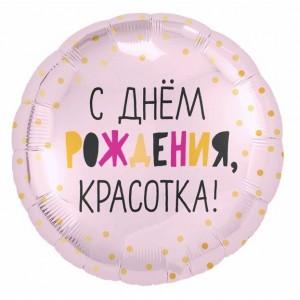 """Фольгированный шар 18' (45см) Круг """"С Днём Рождения, красотка"""" (Agura)"""