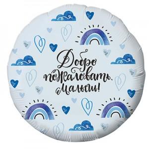 """Фольгированный шар 18' (45см) Круг Голубой """"Добро пожаловать, малыш"""" (Agura)"""