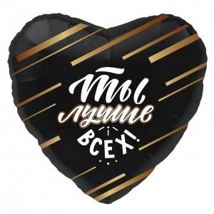 """Фольгированный шар 18' (45см) Сердце """"Ты лучше всех"""" (Agura)"""