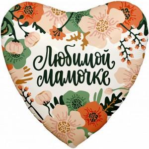 """Фольгированный шар 18' (45см) Сердце """"Любимой мамочке"""" цветы (Agura)"""