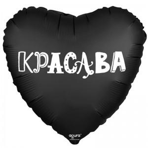 """Фольгированный шар 18' (45см) Сердце Мистер """"Красава"""" (Agura)"""