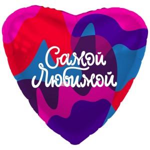 """Фольгированный шар 18' (45см) Сердце """"Самой любимой"""" (Agura)"""