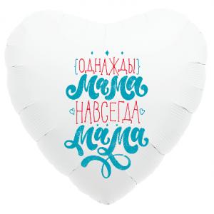 """Фольгированный шар 18' (45см) Сердце """"Мама навсегда"""" (Agura)"""