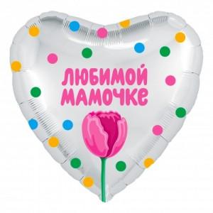 """Фольгированный шар 18' (45см) Сердце """"Любимой мамочке"""" тюльпан (Agura)"""