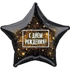 """Фольгированный шар 18' (45см) Звезда """"С Днём Рождения"""" золотая хлопушка (Agura)"""