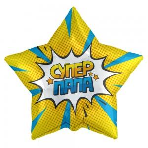 """Фольгированный шар 18' (45см) Звезда Желтая """"Супер папа"""" (Agura)"""