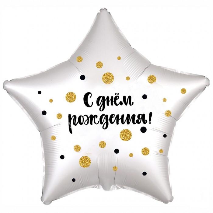 """Фольгированный шар 18' (45см) Звезда """"С Днём Рождения"""" золотые круги (Agura)"""