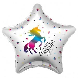 """Фольгированный шар 18' (45см) Звезда """"С Днём Рождения"""" радужный единорог (Agura)"""