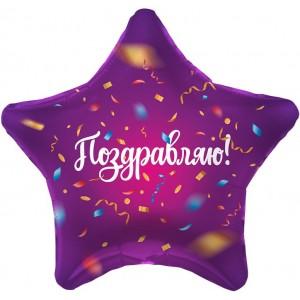 """Фольгированный шар 18' (45см) Звезда """"Поздравляю"""" конфетти (Agura)"""