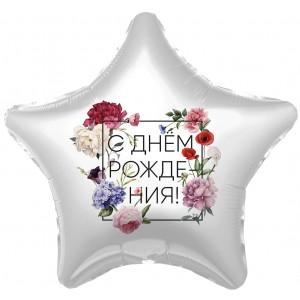"""Фольгированный шар 18' (45см) Звезда """"С Днём Рождения"""" в цветах (Agura)"""