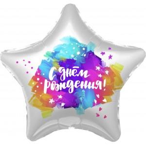 """Фольгированный шар 18' (45см) Звезда """"С Днём Рождения"""" краски (Agura)"""