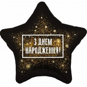 """Фольгированный шар 18' (45см) Звезда """"З Днем Народження"""" золотая хлопушка (Agura)"""