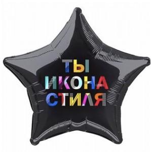"""Фольгированный шар 18' (45см) Звезда """"Ты икона стиля"""" (Agura)"""