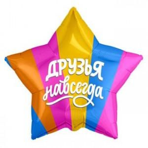 """Фольгированный шар 18' (45см) Звезда """"Друзья навсегда"""" (Agura)"""