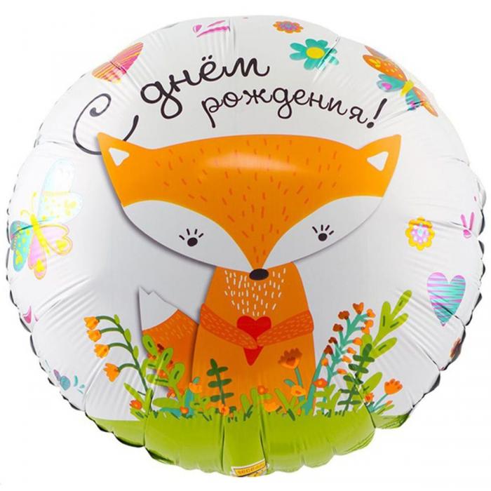 """Фольгированный шар 18' (45см) Круг """"С Днём Рождения"""" лиса (Китай)"""