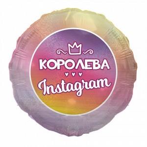 """Фольгированный шар 18' (45см) Круг """"Королева Instagram!"""" (Show)"""