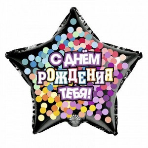 """Фольгированный шар 18' (45см) Звезда """"С Днём Рождения, тебя"""" (Show)"""
