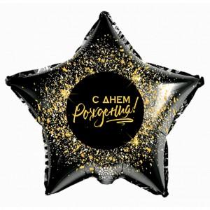 """Фольгированный шар 18' (45см) Звезда """"С Днём Рождения"""" золотое напыление (Show)"""